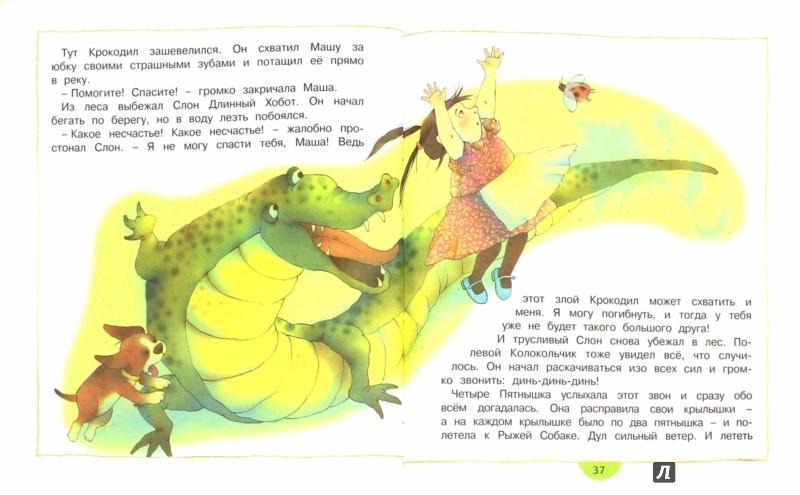 Иллюстрация 1 из 28 для Не буду просить прощения - Софья Прокофьева | Лабиринт - книги. Источник: Лабиринт