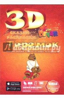 "3D Сказка - раскраска ""Теремок"""
