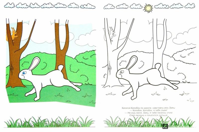 """Иллюстрация 1 из 10 для Сказка - раскраска """"Колобок""""   Лабиринт - книги. Источник: Лабиринт"""