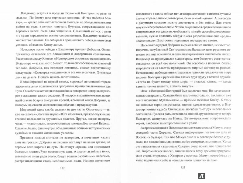 Иллюстрация 1 из 22 для Крещение Руси и Владимир Святой - Сергей Алексеев | Лабиринт - книги. Источник: Лабиринт