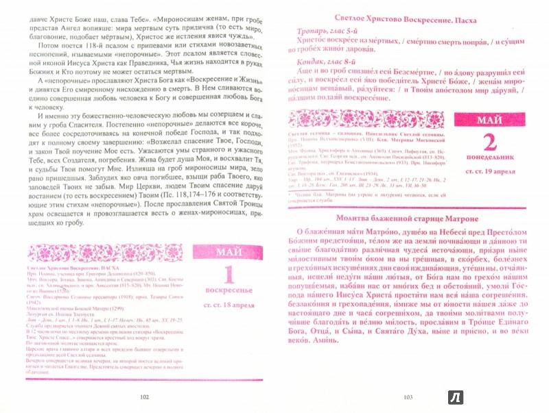 Иллюстрация 1 из 11 для Души молитвенный покров. Православный календарь на 2016 год | Лабиринт - книги. Источник: Лабиринт