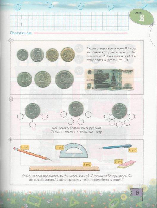 Иллюстрация 1 из 10 для Математика в детском саду: Рабочая тетрадь для детей 6-7 лет - Валентина Новикова | Лабиринт - книги. Источник: Лабиринт