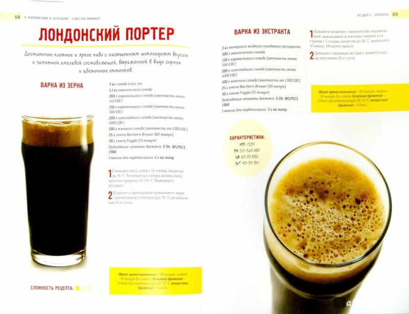 Иллюстрация 1 из 20 для Сам себе пивовар - Марковский, Белецкий | Лабиринт - книги. Источник: Лабиринт