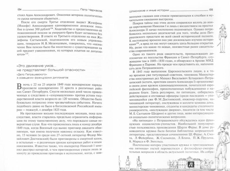 Иллюстрация 1 из 22 для Шпионские и иные истории из архивов России и Франции - Петр Черкасов | Лабиринт - книги. Источник: Лабиринт