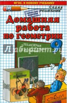Геометрия. 9 класс. Домашняя работа к учебнику А.В. Погорелова