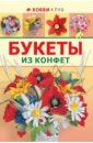 Малиновцева Татьяна Букеты из конфет