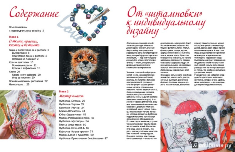 Иллюстрация 1 из 11 для Роспись одежды - Александра Красюкова | Лабиринт - книги. Источник: Лабиринт