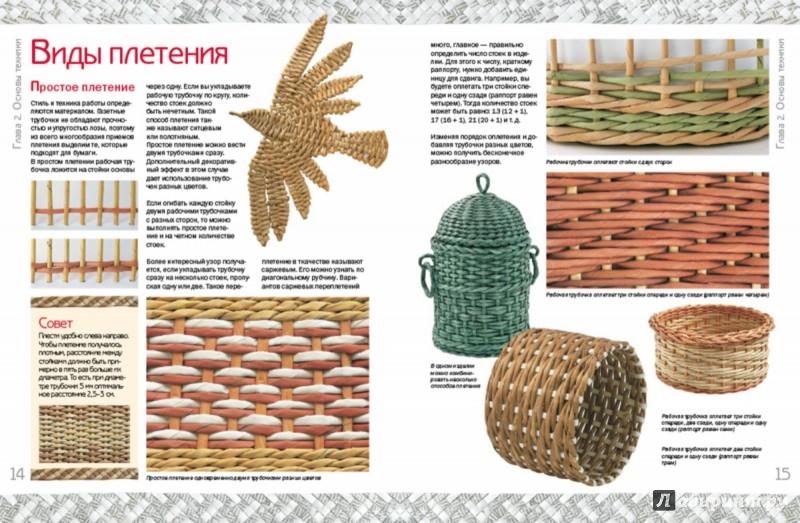Иллюстрация 1 из 31 для Плетение из газет - Светлана Булгакова | Лабиринт - книги. Источник: Лабиринт