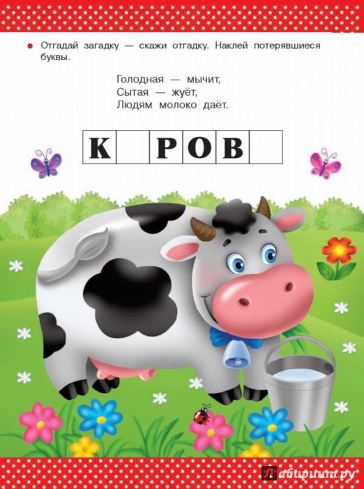Иллюстрация 1 из 3 для Загадки для самых маленьких 2-3 года - Дмитриева, Горбунова, Серебрякова | Лабиринт - книги. Источник: Лабиринт