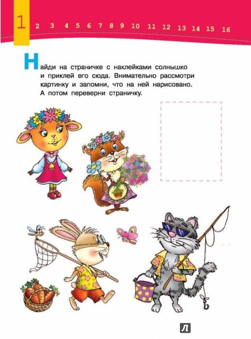 Иллюстрация 1 из 12 для Развиваем внимание малыша (5-6 лет) | Лабиринт - книги. Источник: Лабиринт