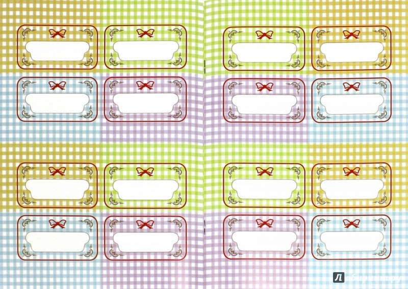 Иллюстрация 1 из 9 для Стильные наклейки на банки. Соленья и маринады | Лабиринт - книги. Источник: Лабиринт