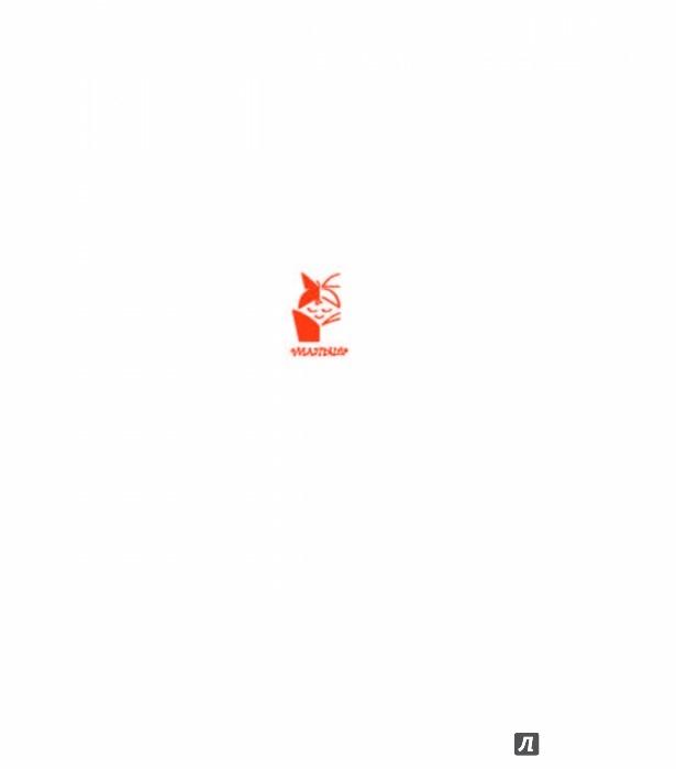 Иллюстрация 1 из 46 для Любимые стихи для малышей - Сергей Михалков | Лабиринт - книги. Источник: Лабиринт