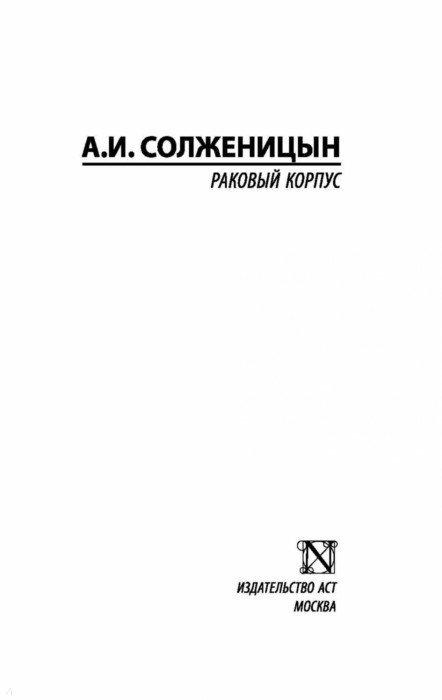 Иллюстрация 1 из 33 для Раковый корпус - Александр Солженицын   Лабиринт - книги. Источник: Лабиринт