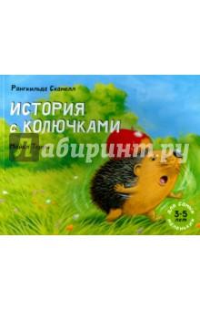 История с колючками мелик пашаев 978 5 00041 128 5