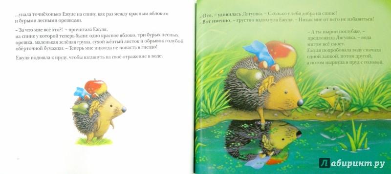 Иллюстрация 1 из 24 для История с колючками - Рангхильда Скамелл | Лабиринт - книги. Источник: Лабиринт