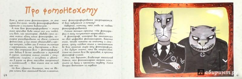 Иллюстрация 1 из 27 для КОТастрофа, или Жызнь и удивительные приключения котов В... - Вася Ложкин | Лабиринт - книги. Источник: Лабиринт
