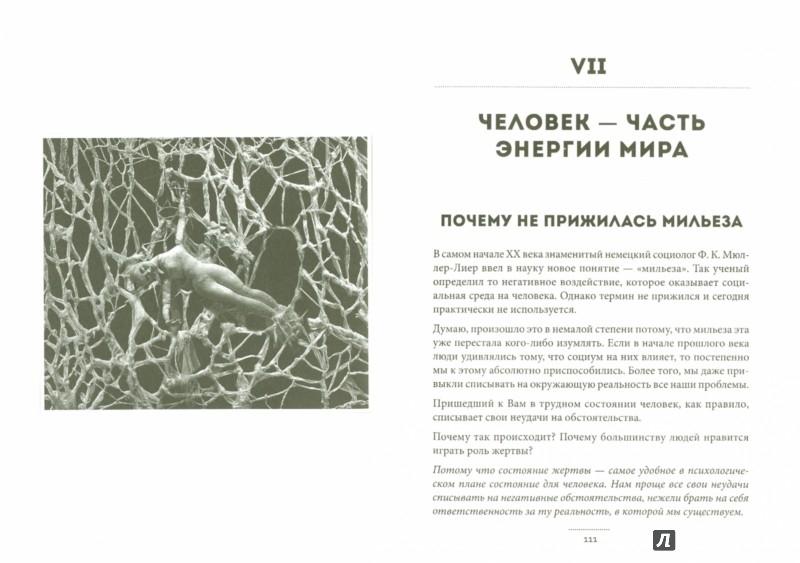 Иллюстрация 1 из 19 для Практическая психофилософия - Андрей Максимов | Лабиринт - книги. Источник: Лабиринт