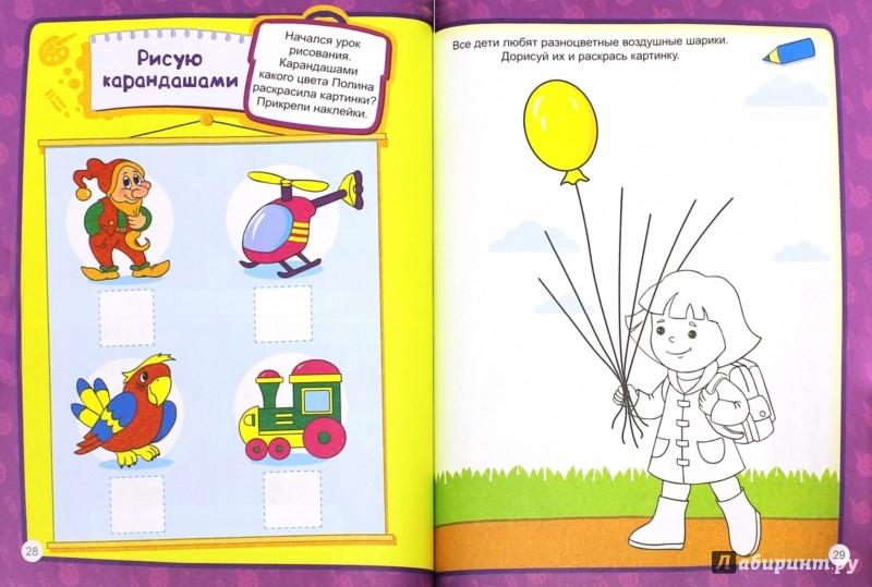 Иллюстрация 1 из 11 для Я супер учитель. Игры в дорогу. ФГОС - Евгения Ясная | Лабиринт - книги. Источник: Лабиринт