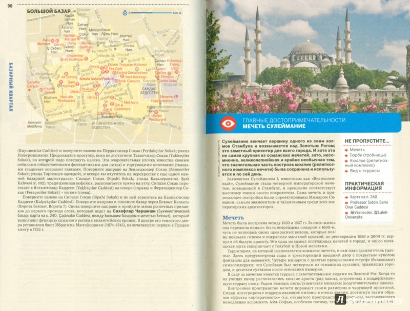 Иллюстрация 1 из 14 для Стамбул - Вирджиния Максвелл | Лабиринт - книги. Источник: Лабиринт