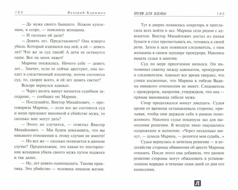 Иллюстрация 1 из 6 для Пуля для вдовы - Валерий Карышев | Лабиринт - книги. Источник: Лабиринт