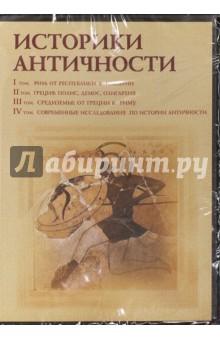 Zakazat.ru: Историки античности. Том 1-4 (4CD).
