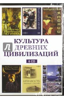 Культура древних цивилизаций (6CD).
