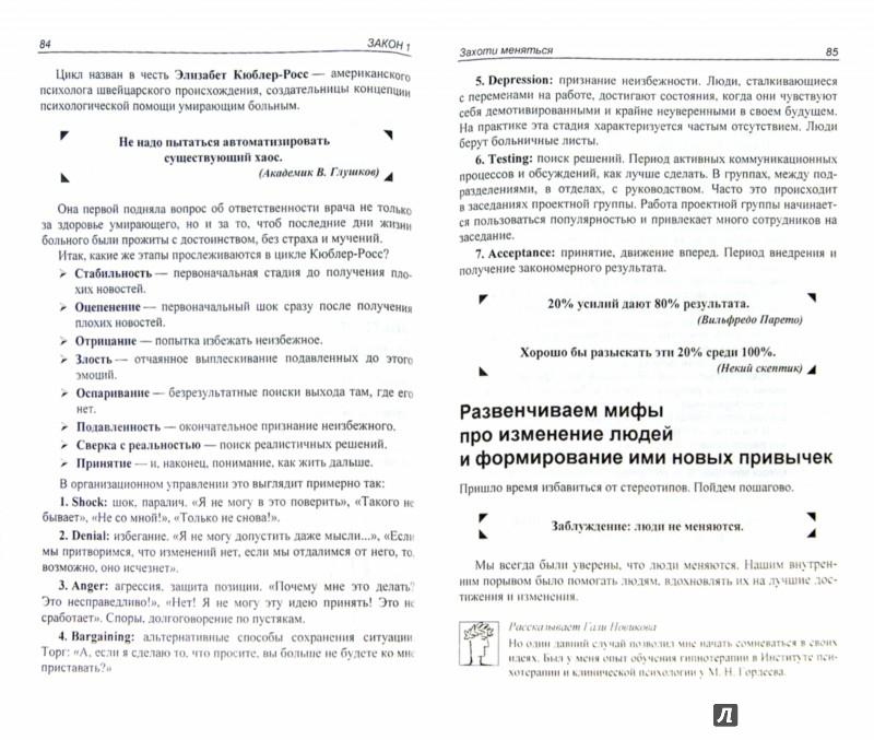 Иллюстрация 1 из 6 для 7 законов развития. Коучинг руководителей - Новикова, Богач | Лабиринт - книги. Источник: Лабиринт