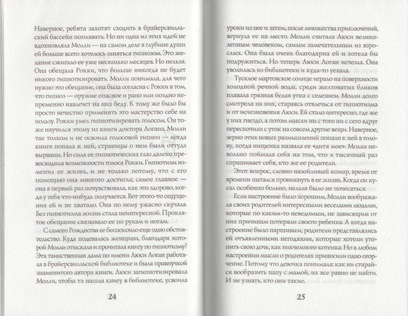Иллюстрация 1 из 6 для Молли Мун останавливает время - Джорджия Бинг | Лабиринт - книги. Источник: Лабиринт