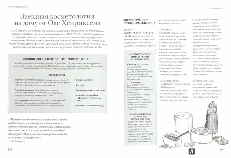 Иллюстрация 1 из 9 для Как выглядеть дорого - Андреа Лустиг | Лабиринт - книги. Источник: Лабиринт
