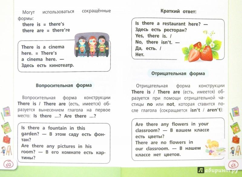 Иллюстрация 1 из 26 для Английский язык. Все правила английского языка в картинках, схемах и таблицах - Сергей Матвеев | Лабиринт - книги. Источник: Лабиринт