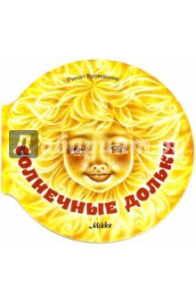 Купить Солнечные дольки, Микко, Стихи и загадки для малышей