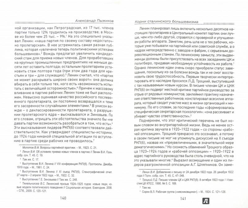 Иллюстрация 1 из 16 для Корни сталинского большевизма - Александр Пыжиков | Лабиринт - книги. Источник: Лабиринт