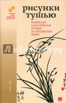 Рисунки тушью. Корейская классическая поэзия на китайском языке