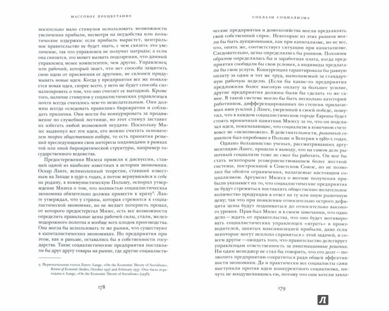 Иллюстрация 1 из 5 для Массовое процветание. Как низовые инновации стали источником рабочих мест, новых возможностей и изм - Эдмунд Фелпс | Лабиринт - книги. Источник: Лабиринт