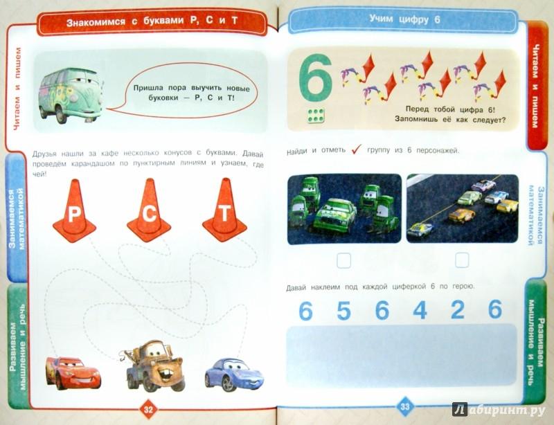 Иллюстрация 1 из 11 для Учимся с Тачками. Для детей 3-4 лет | Лабиринт - книги. Источник: Лабиринт
