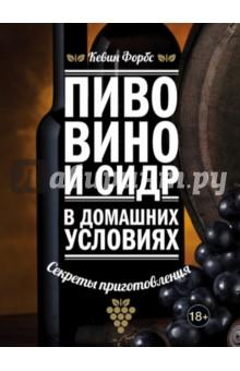 Пиво, вино и сидр в домашних условиях эксмо пиво вино и сидр в домашних условиях секреты приготовления