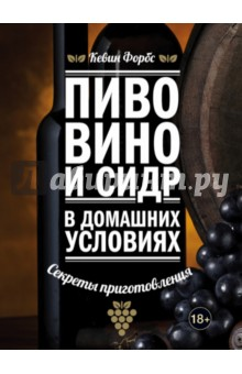 Пиво, вино и сидр в домашних условиях
