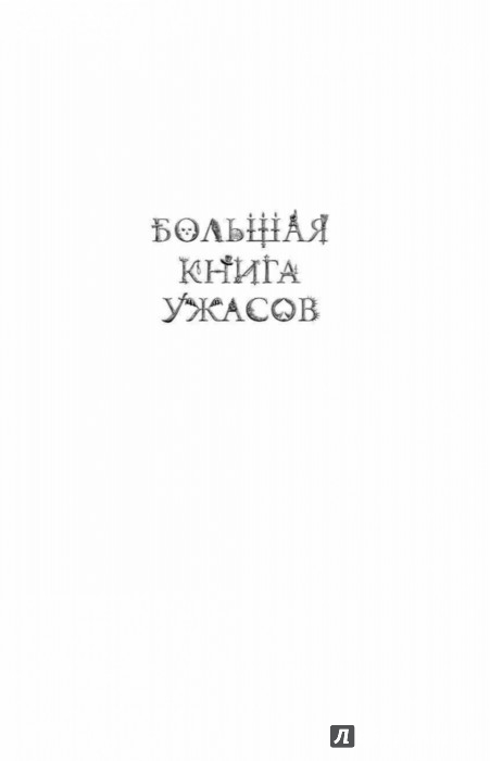 Иллюстрация 1 из 21 для Большая книга ужасов. 63 - Елена Арсеньева   Лабиринт - книги. Источник: Лабиринт