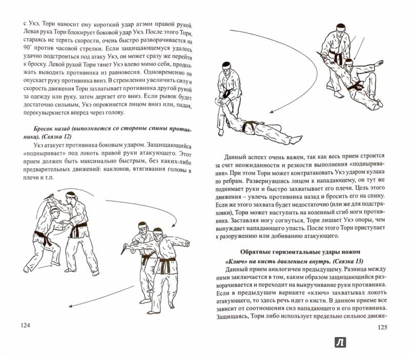 Иллюстрация 1 из 6 для Нож в бою. Искусство самозащиты - Сергей Гвоздев | Лабиринт - книги. Источник: Лабиринт