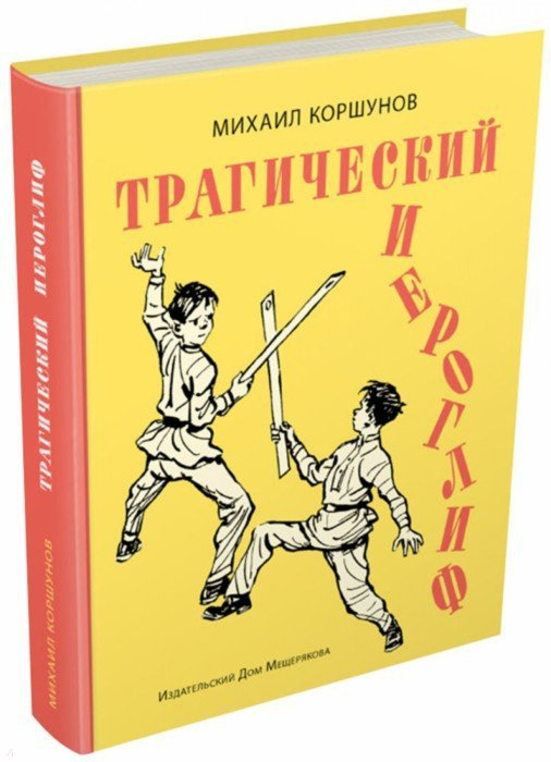 Иллюстрация 1 из 30 для Трагический иероглиф - Михаил Коршунов | Лабиринт - книги. Источник: Лабиринт