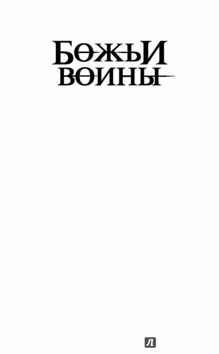 Иллюстрация 1 из 19 для Башня шутов - Анджей Сапковский | Лабиринт - книги. Источник: Лабиринт