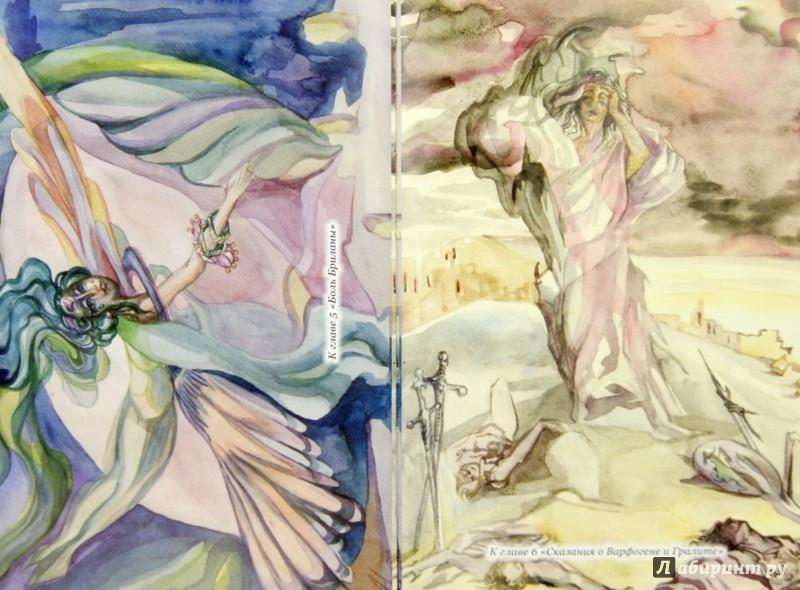 Иллюстрация 1 из 7 для Библия преданного мира - Елена Воробьева | Лабиринт - книги. Источник: Лабиринт