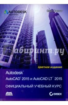 AutoCAD 2015 и AutoCAD LT 2015 чэпел э autocad civil 3d 2013 официальный учебный курс