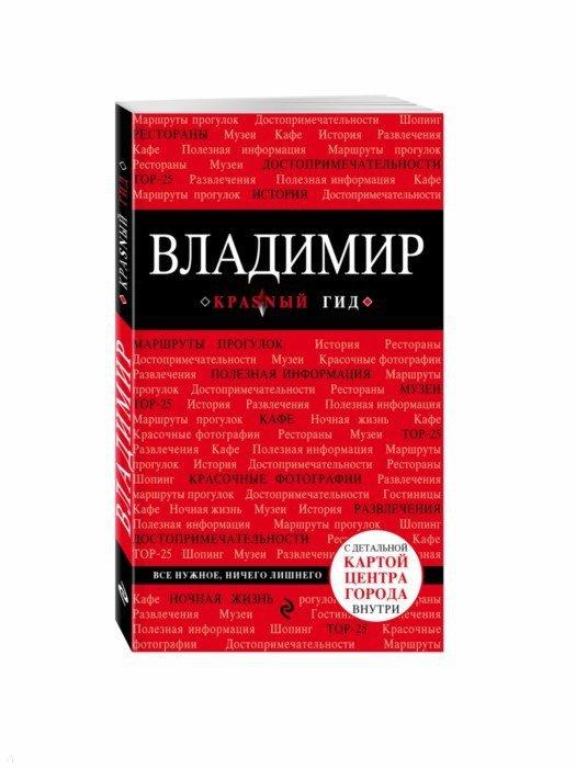 Иллюстрация 1 из 23 для Владимир | Лабиринт - книги. Источник: Лабиринт