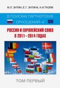 Россия и Европейский Союз в 2011-2014 годах. Том 1