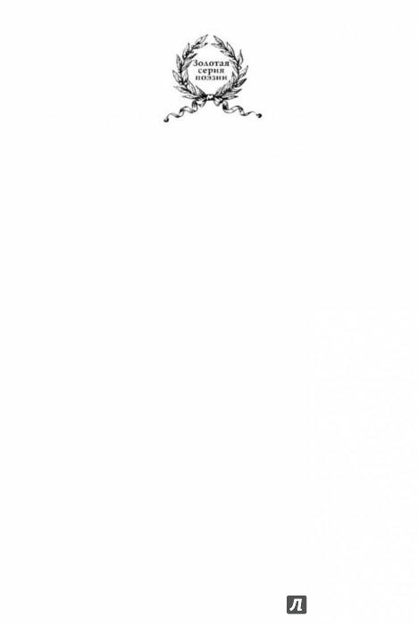 Иллюстрация 1 из 27 для Пьяный корабль - Артюр Рембо | Лабиринт - книги. Источник: Лабиринт