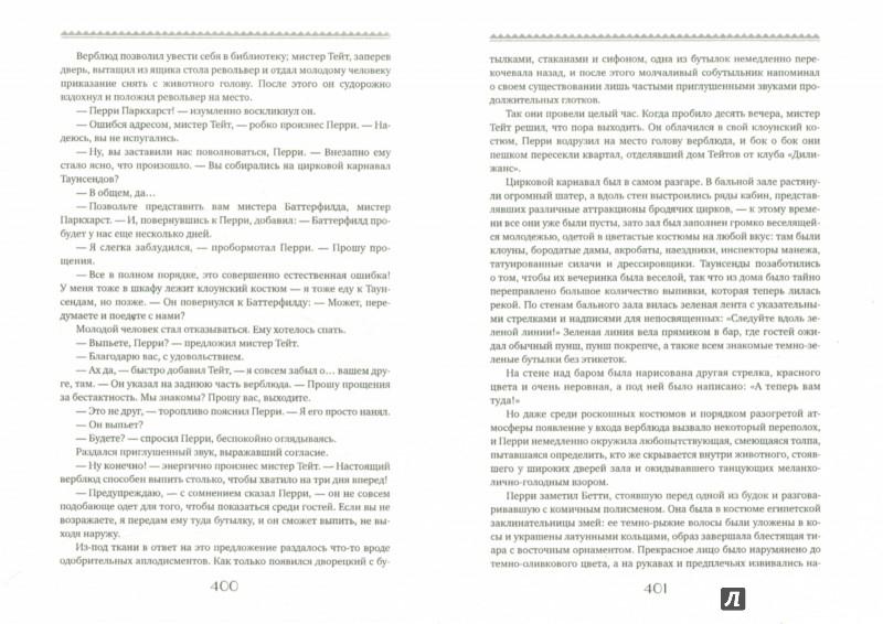 Иллюстрация 1 из 5 для Сказки века джаза - Фрэнсис Фицджеральд | Лабиринт - книги. Источник: Лабиринт