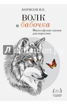 Волк и Бабочка волк и бабочка