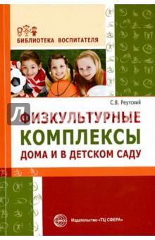 Физкультурные комплексы дома и в детском саду