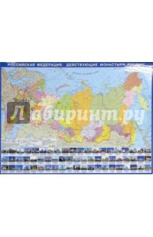 Российская Федерация. Действующие монастыри России. Настольная карта